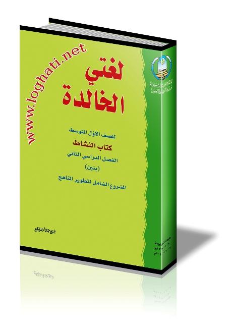 كتاب المعلم مادة لغتي الخالده صف اول متوسط الفصل الثاني 1433 domain-679b163d04.jp
