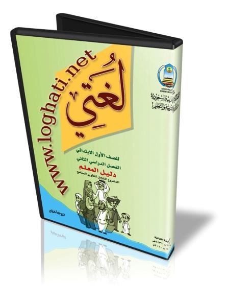 كتاب المعلم اللغة العربية 3 مقررات