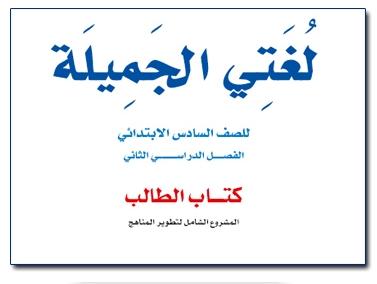 سارع بتحميل كتب الصف السادس الابتدائي الفصل الدراسي الثاني كاملة - الصفحة 3  - فريق تأليف مقررات اللغة العربية